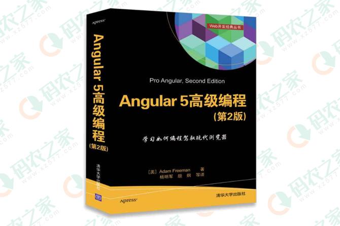 Angular5高级编程