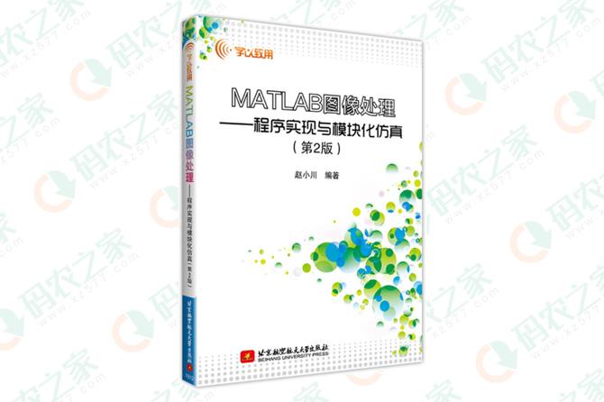 MATLAB图像处理:程序实现与模块化仿真