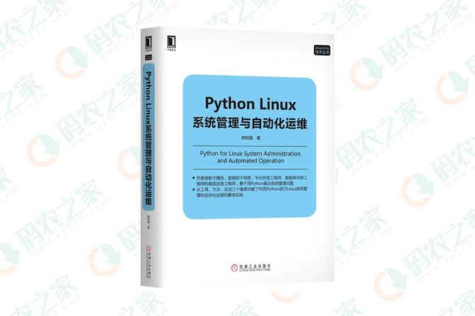 Python Linux系统管理与自动化运维