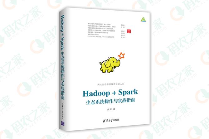Hadoop+Spark生态系统操作与实战指南