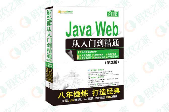 Java Web从入门到精通电子书封面