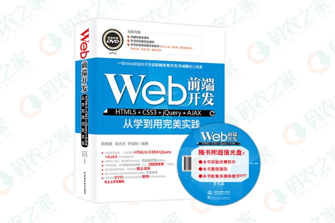 Web前端开发HTML5/CSS3/jQuery/AJAX从学到用完美实践