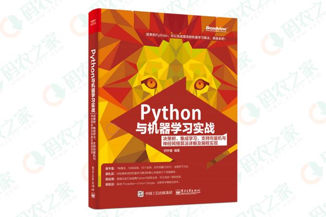 Python与机器学习实战