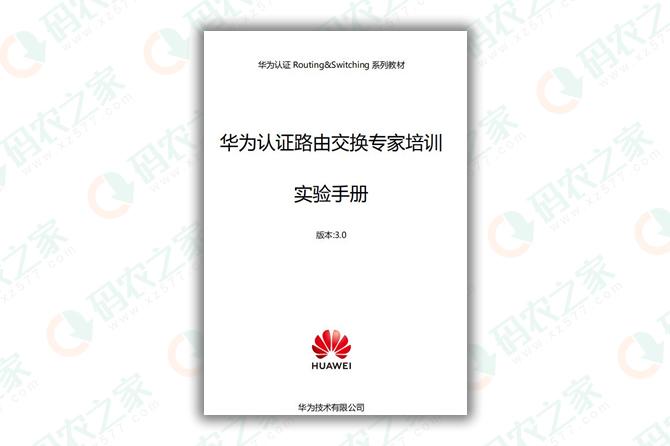 HCIE-Routing Switching实验手册V3.0