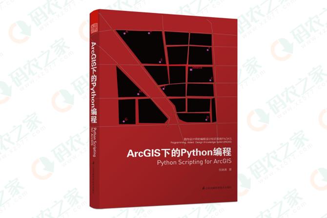 ArcGIS下的Python编程