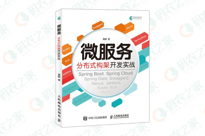微服务分布式构架开发实战