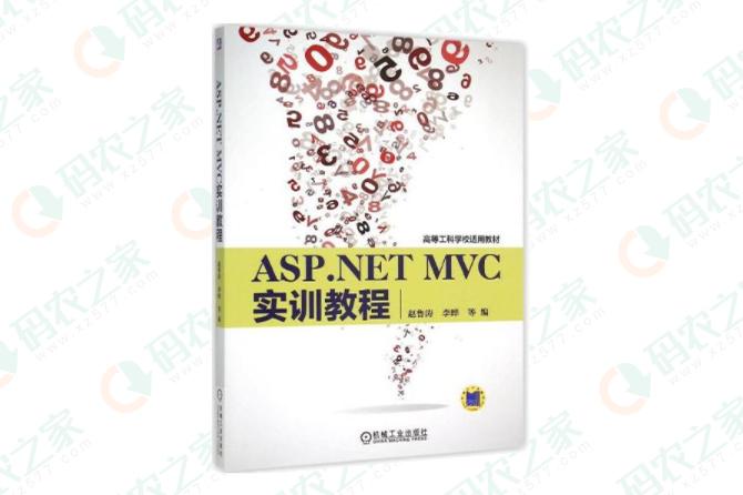 ASP.NET MVC实训教程