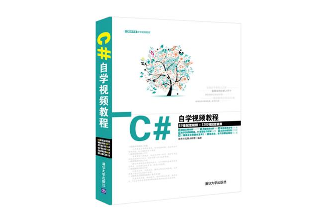 C#自学视频教程