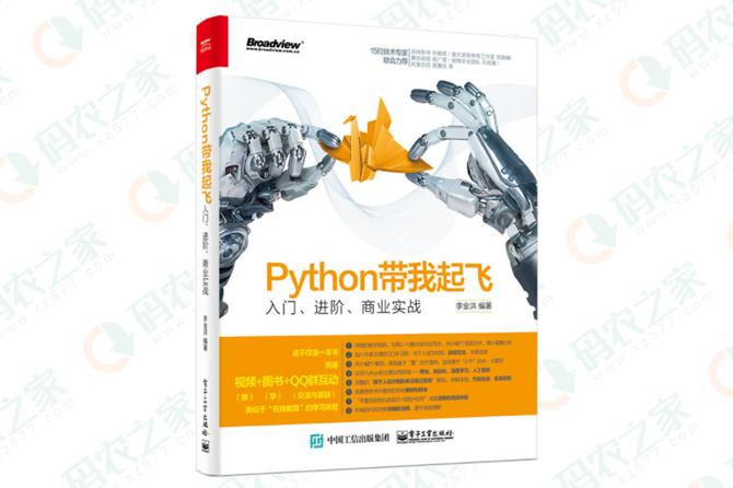 Python带我起飞:入门、进阶、商业实战
