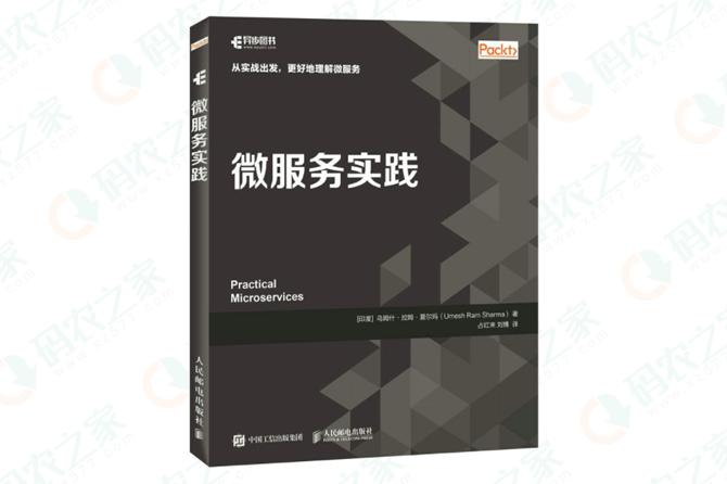微服务实践 电子书