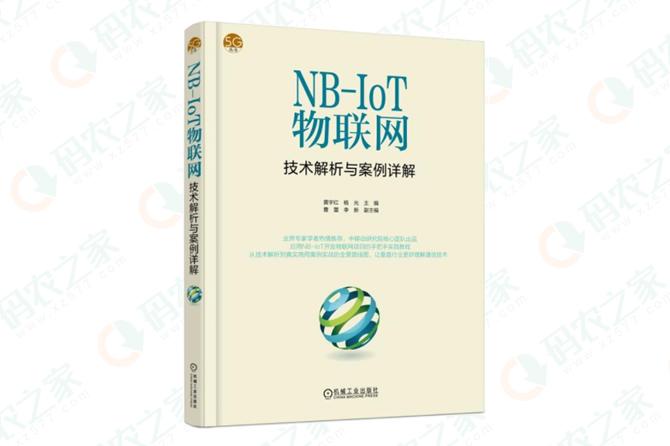 NB-IoT物联网技术解析与案例详解