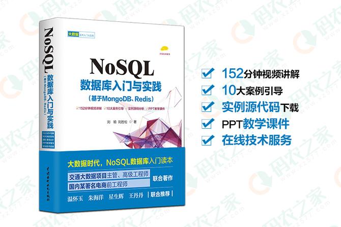 NoSQL数据库入门与实践