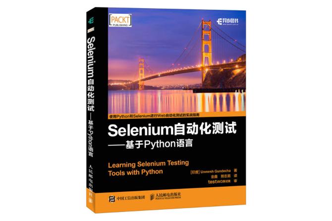 Selenium自动化测试:基于Python语言