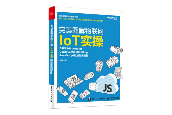 完美图解物联网IoT实操:ESP8266 Arduino,Cordova物联网移动App,JavaScript微控制器编程