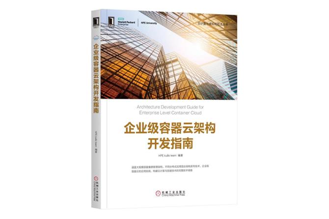 企业级容器云架构开发指南