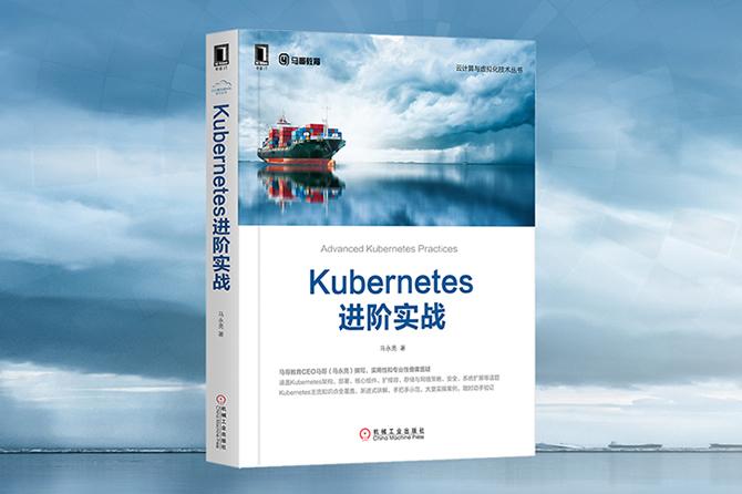 Kubernetes进阶实战 电子书封面
