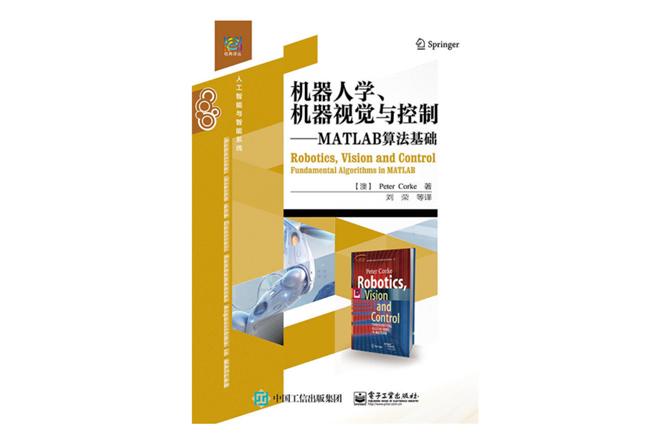 机器人学、机器视觉与控制:MATLAB算法基础