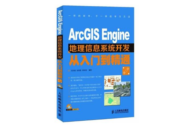 ArcGIS Engine地理信息系统开发从入门到精通