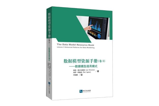 数据模型资源手册(卷3):数据模型通用模式