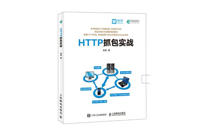 HTTP抓包实战