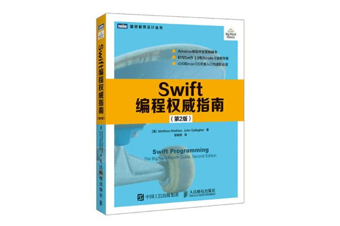 Swift编程权威指南