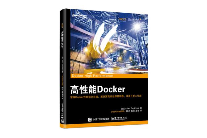 高性能Docker