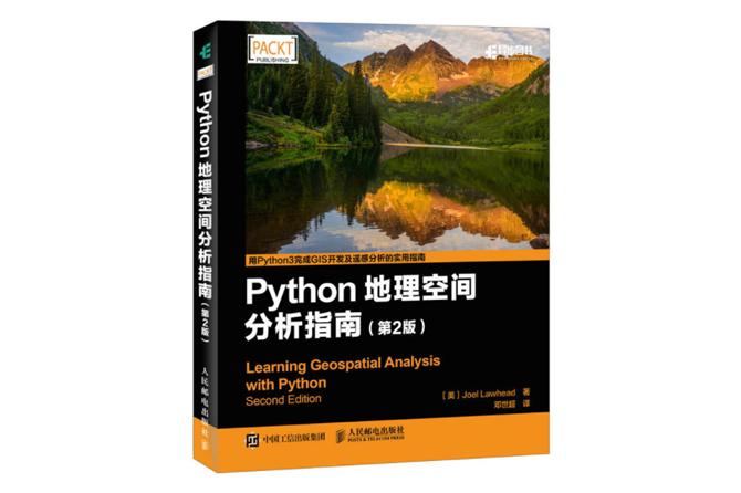 Python地理空间分析指南