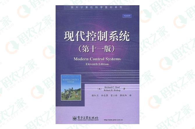 现代控制系统