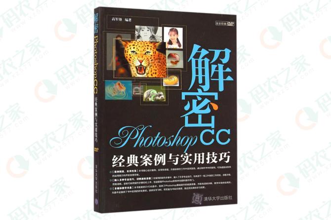 解密Photoshop CC