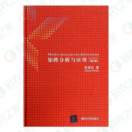 矩阵分析与应用 PDF