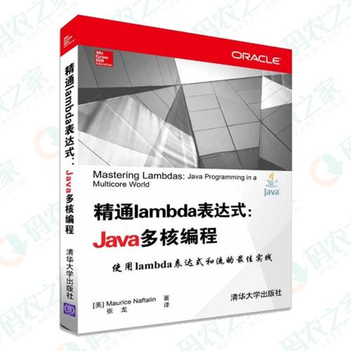 精通lambda表达式:Java多核编程 PDF
