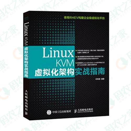 Linux KVM虚拟化架构实战指南 PDF