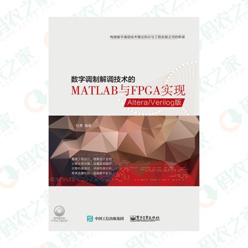 数字调制解调技术的MATLAB与FPGA实现:Altera/Verilog版