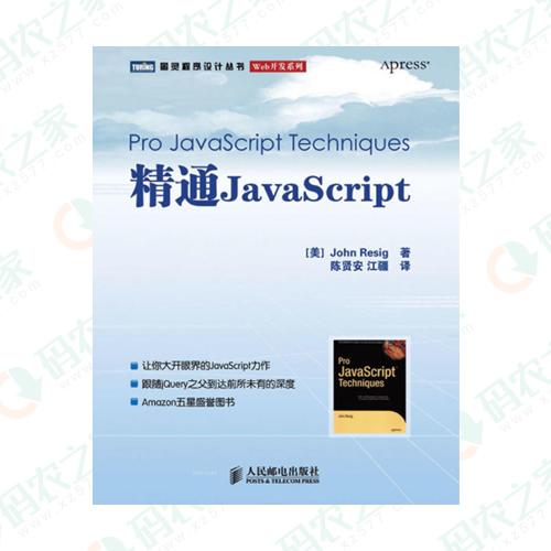 精通JavaScript PDF