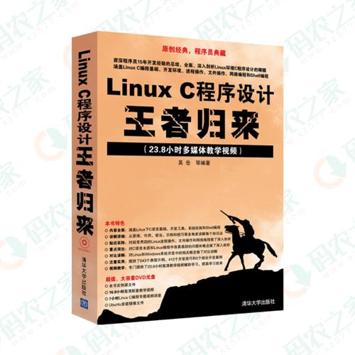 Linux C程序设计王者归来 PDF