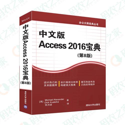 中文版Access 2016宝典 pdf