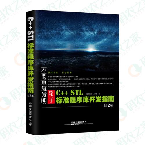 C++ STL标准程序库开发指南 pdf