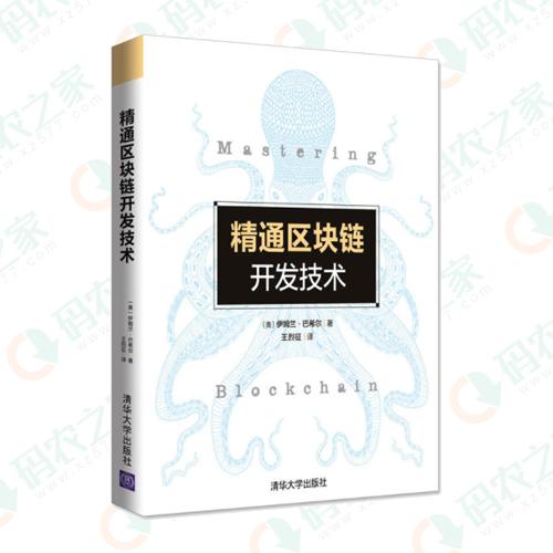 精通区块链开发技术 PDF