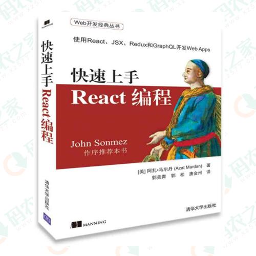 快速上手React编程 PDF