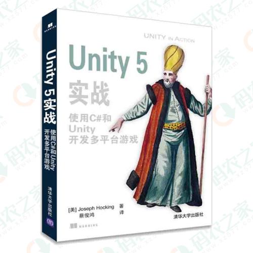 Unity5实战:使用C#和Unity开发多平台游戏 PDF