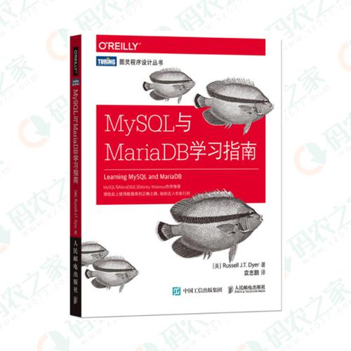 MySQL与MariaDB学习指南 PDF