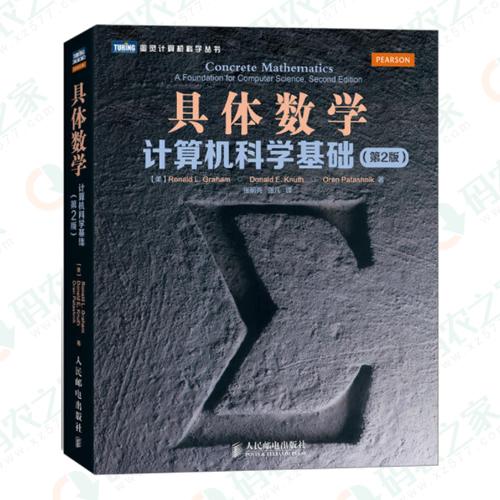 具体数学:计算机科学基础 PDF