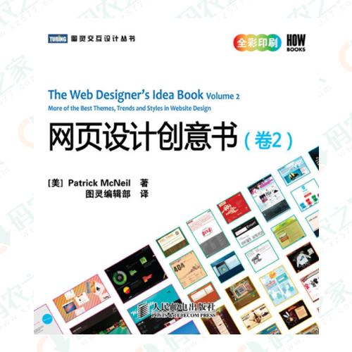 网页设计创意书:卷2 PDF