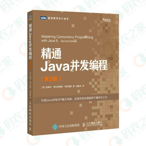 精通Java并发编程 PDF