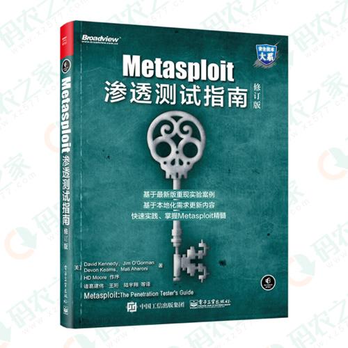 Metasploit渗透测试指南 PDF