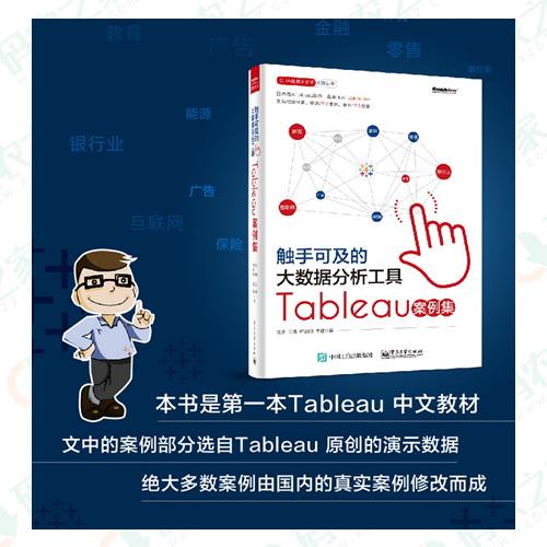 触手可及的大数据分析工具:Tableau案例集 PDF