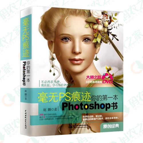 毫无PS痕迹:你的第一本Photoshop书 PDF