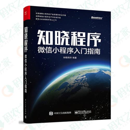 微信小程序入门指南 PDF