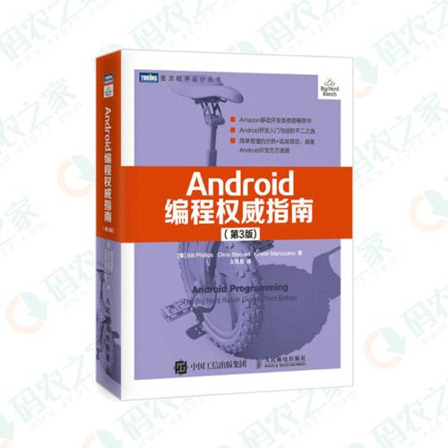 Android编程权威指南 PDF