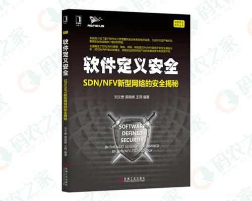 软件定义安全:SDN/NFV新型网络的安全揭秘 PDF